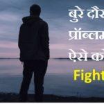 बुरे दौर में ऐसे करे प्रॉब्लम का सामना , How To Overcome From Bad Times In Hindi, FACE PROBLEMS, PROBLEM KA SAAMANA