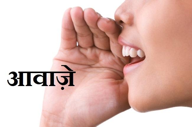 Aati Hai Aawanjen,  आती है आवाज़ें, aawaj