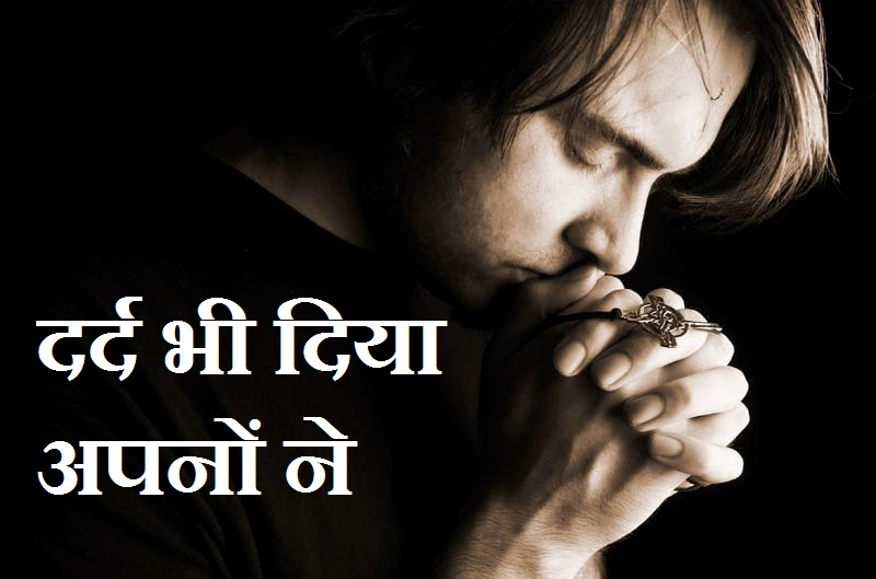 दर्द भी दिया अपनों ने , Dard Bhi Diya Apno Ne Hindi Kavita, dard par shayri, hindi poetry, hindi kavita, hindi poem , roopesh jain rahat, nayichetana.com