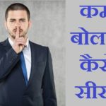 कम बोलना कैसे सीखे , How To Learn Speak less In Hindi, kam bolna kaise seekhe, nayichetana.com, nayichetana in hindi, kaise bole kam,surendra mehra