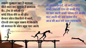 बचपन पर हिंदी कविता,Bachpan Par Hindi Kavita, childhood poem in hindi, best hindi poetry, nayichetana best poem, poems in hindi, bachpan par poem