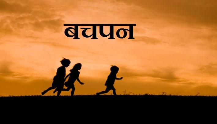 bachpan, बचपन पर हिंदी कविता , Bachpan Par Hindi Kavita