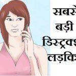 सबसे बड़ी डिस्ट्रक्शन - लड़कियां , Girl Is A Big Distruction In Hindi girl is power,life