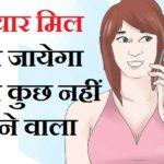 प्यार मिल भी जायेगा तो कुछ नहीं होने वाला, Love Is Not Everything In Hindi, love, hate, pyar