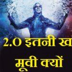आपको क्या सीखना चाहिए 2.0 Movie से , Learning Of 2.O Movie In Hindi, 2.0 review