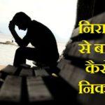 निराशा से बाहर कैसे निकले – 6 कारगर तरीके