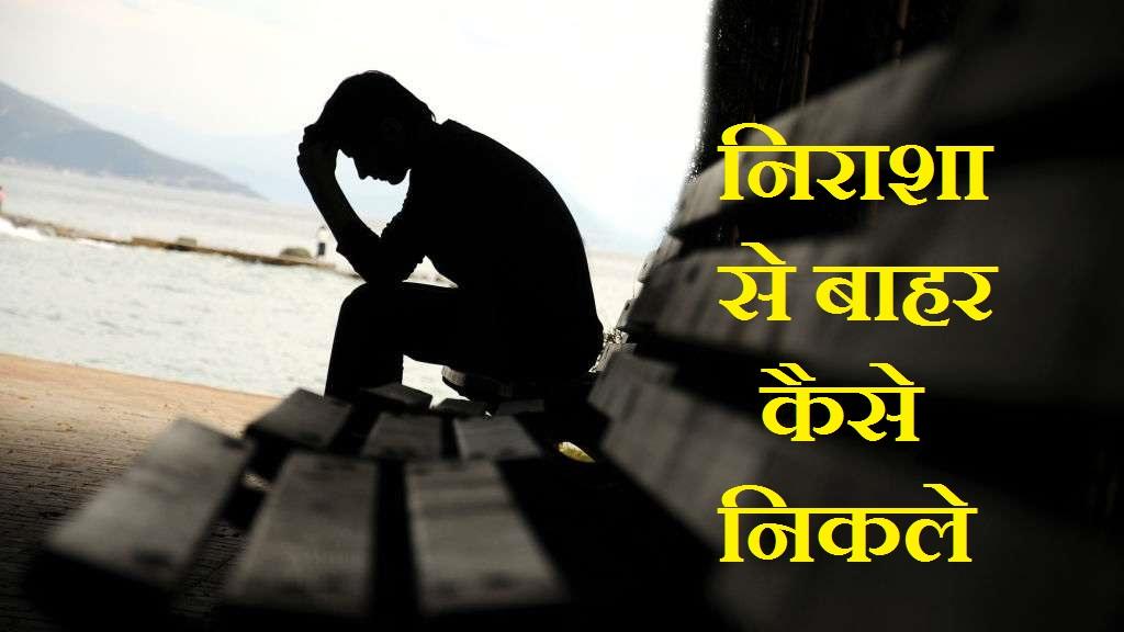 nirasha, निराशा से बाहर कैसे निकले - 6 टिप्स ,How To Overcome Disappointment, Frustration In Hindi, ghor nirasha