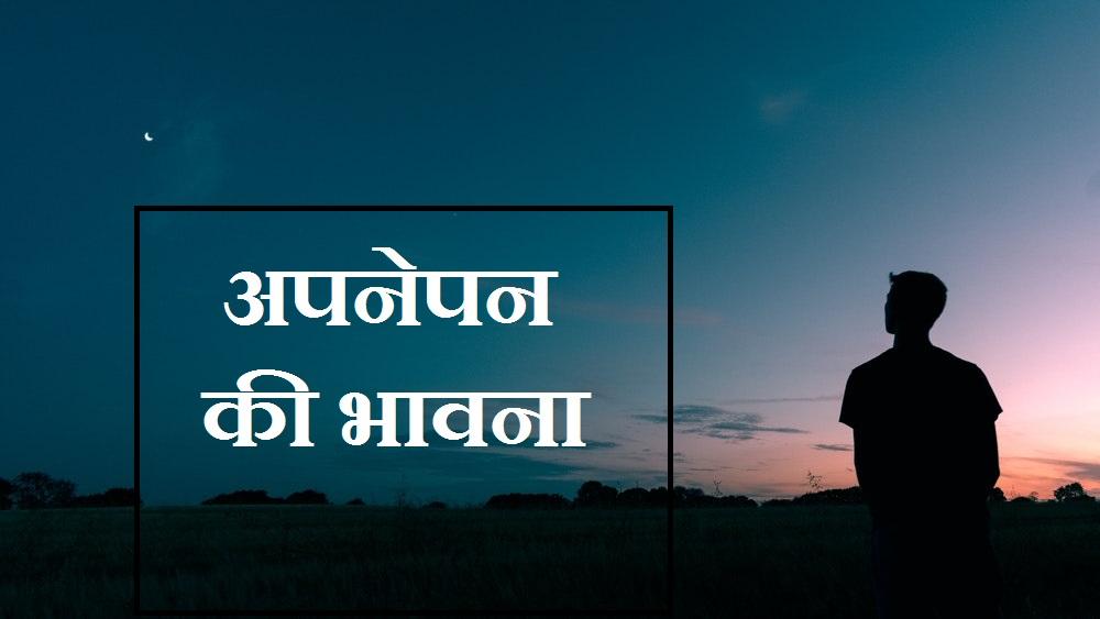 अपनेपन की भावना हिंदी कविता, Apnepan Ki Bhawna Hindi Kavita , alone