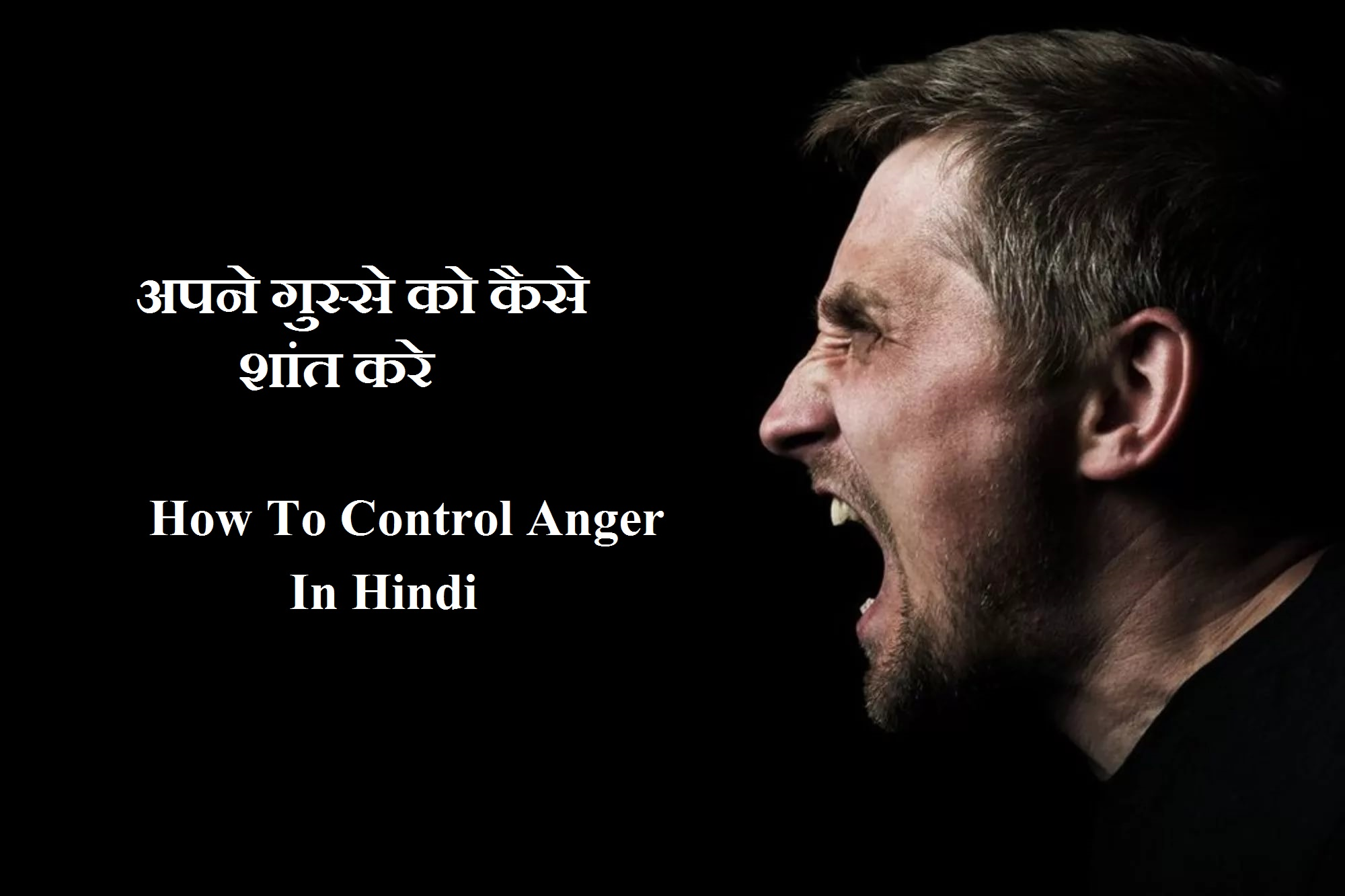 अपने गुस्से को कैसे शांत करे , How To Control Anger Gussa In Hindi, gussa hindi me, gusse ko conytrol kaise kare