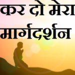 Kar Do Mera Margdarshan Hindi Kavita , कर दो मेरा मार्गदर्शन