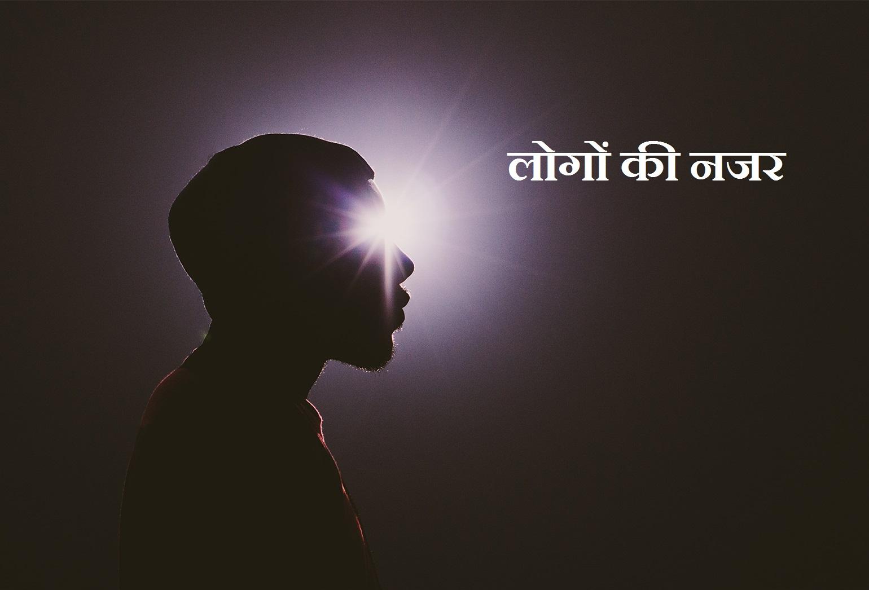 najar , लोगों की नजर , Logo Ki Najar Hindi Kavita