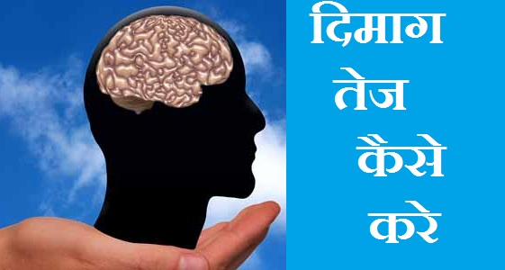 दिमाग तेज कैसे करे , How To Make Mind Sharp In HIndi , Brain Sharp Tips in Hindi, nayichetana.com