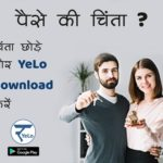 Yelo App Credit Card Info In Hindi