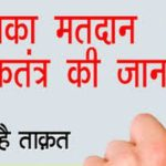 मतदाता जागरूकता के नारे , Election slogan in hindi, election 2019, election par nare, matdan par hindi naree, hindi slogan on election, hindi nare
