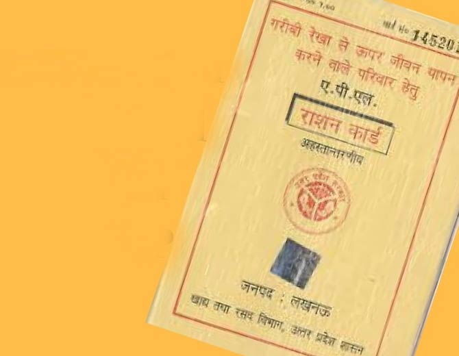 राशन कार्ड  ,How To Changes Online In Ration Card In Hindi , Ration Card kya hai, Ration Card hidi me, Ration Card Kaise Banaye