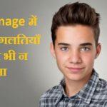 Teenage में ये 7 गलतियाँ कभी भी न करना ,Never Makes 7 Mistake In Teenage In Hindi, Teenage me galti na kare, dont do in teenage in hindi , teenage me kya na kare, teenage me kaise rahe