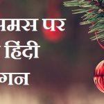 Best Christmas Slogan In Hindi ,क्रिसमस पर बेस्ट हिंदी स्लोगन, Christmas day slogan in hindi, Christmas par hindi nare, Slogan On Christmas In Hindi, Christmas par hindi slogan, Christmas 2019