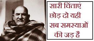 Neem Karoli Baba Quotes In Hindi, Hindi Thought Of Neem Karoli Baba, Baba Neem Karoli Ke Hindi Vichar, नीम करोली बाबा के हिंदी विचार, Nayichetana.com