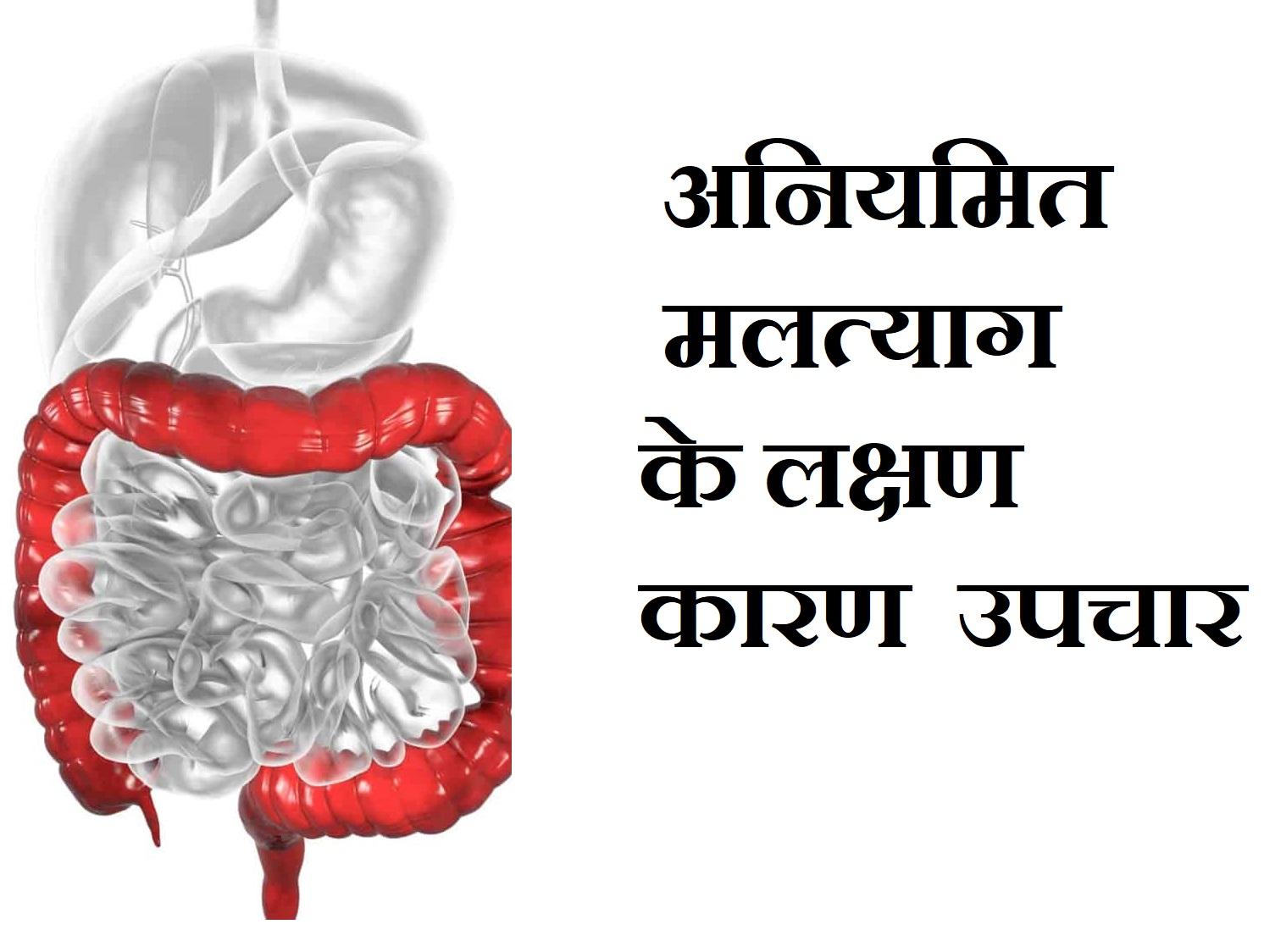 अनियमित मलत्याग के लक्षण, कारण व उपचार ,IBS Irritable Bowel Syndrome Problem In Hindi, Nayichetana.com, ibs problem in hindi