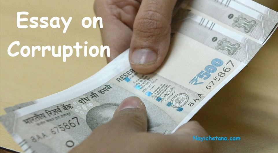 Bhrashtachar par abhishap nibandh,corruption nibandh,corruption kaise roke,How To Stop Corruption Bhrashtachar Essay In Hindi, Nayichetana.com, भ्रष्टाचार