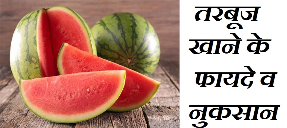 तरबूज खाने के फायदे व नुकसान, Watermelon Benefits Side Effects in Hindi,Nayichetana.com,Tarbooj ke faayde,tarbuj khane ke nuksan, sugar baby melon in hindi