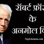 रॉबर्ट फ्रॉस्ट के विचार, Top 21 Robert Frost Quotes in Hindi,Nayichetaan.com,Robert Frost ke vichar,Robert Frost thoughts in hindi,Robert Frost Bio in hindi