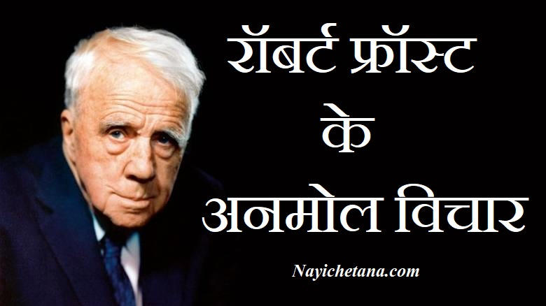 रॉबर्ट फ्रॉस्ट के विचार, Top 21 Robert Frost Quotes in Hindi,Nayichetaan.com,Robert Frost ke vichar,Robert Frost thoughts in hindi,Robert Frost Bio in hindi