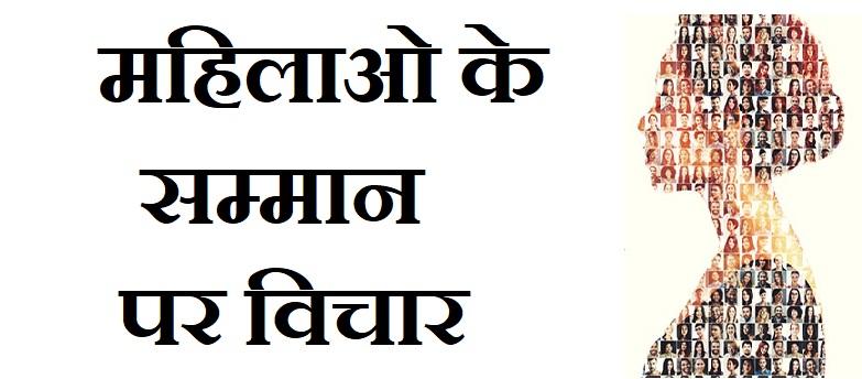 Happy Women Day, 8 March, Best 21 Women Day Quotes in Hindi ,महिला दिवस पर 21 बेस्ट हिंदी विचार