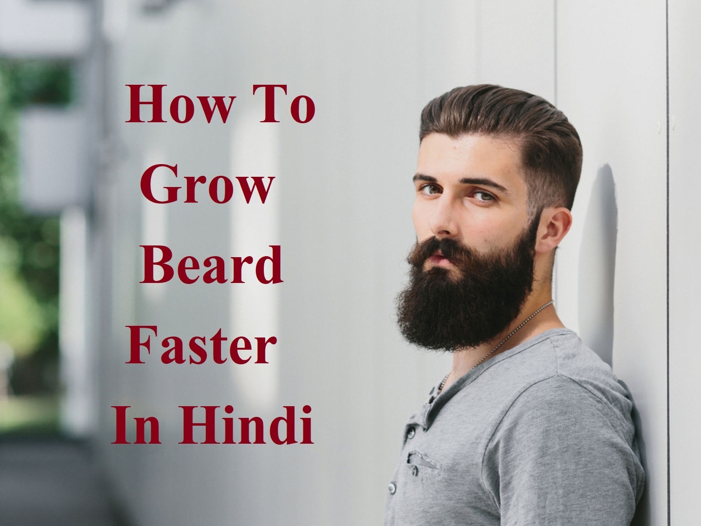 तेजी से दाढ़ी बढाने के 11 तरीके, How To Grow Beard Faster In Hindi,Nayichetana.com, Tej Dadhi kaise banaye, Beard Kaise badhaye, dadi Beard Grow kaise kare