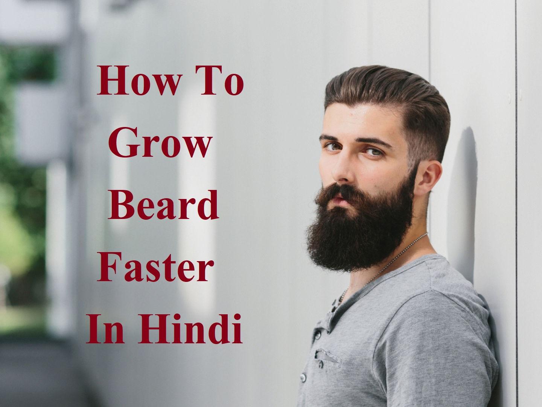 तेजी से दाढ़ी बढाने के 11 तरीके, How To Grow Beard Faster In Hindi,Nayichetana.com, Tej Dadhi kaise banaye, Beard Kaise badhaye, dadi Beard Grow kaise kare