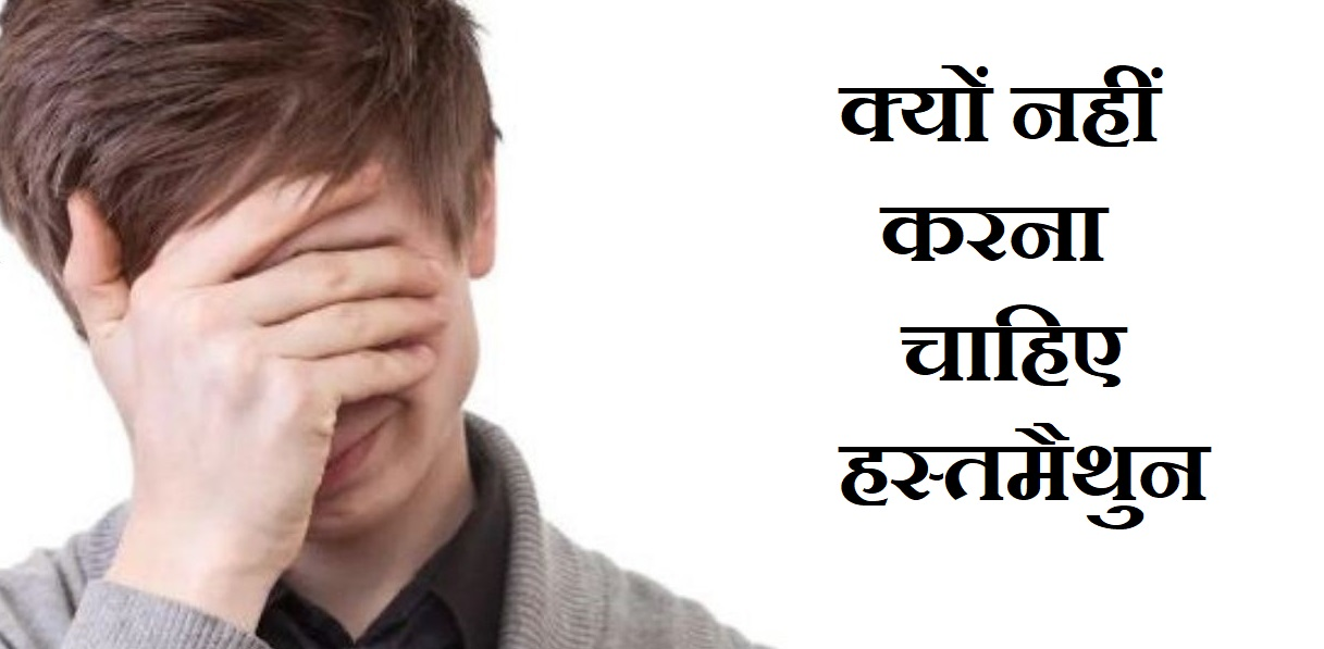 हस्तमैथुन क्यों नहीं करना चाहिए,Why Masturbation Is Bad Your Life In Hindi,Nayichetana.com,Hastmaithun ke nuksan, Masturbation In hindi,hastmaithun hindi me