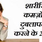 शारीरिक कमज़ोरी दुबलापन दूर करने के 21 घरेलु उपाय ,How To Overcome Physical Weakness Kamjori In Hindi, शारीरिक कमज़ोरी दुबलापन दूर करने के 21 घरेलु व आयुर्वेदीय उपाय, kamjori, dublapan, fitness