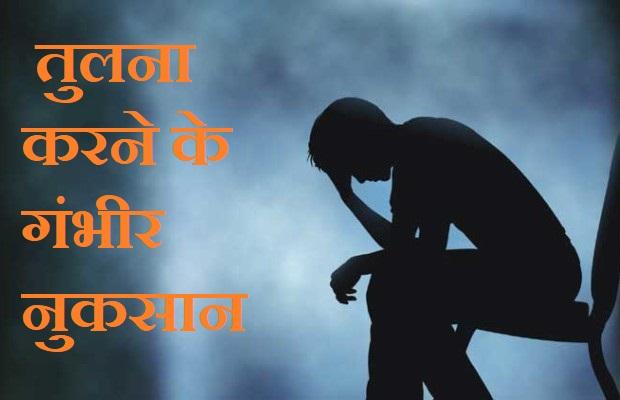 खुद की तुलना करने के 12 गंभीर नुकसान, Side Effects Of Comparison In Hindi, Tulna Ke Nuksan