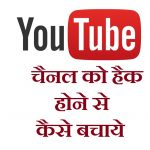 यूट्यूब चैनल को हैक होने से कैसे बचाये, How to secure Youtube Channel Hackers In Hindi ,Youtube channel ko hack hone se kaise bachaye, Nayichetana.com, Youtube Channel, Nayichetana Motivation ,Youtube Logo