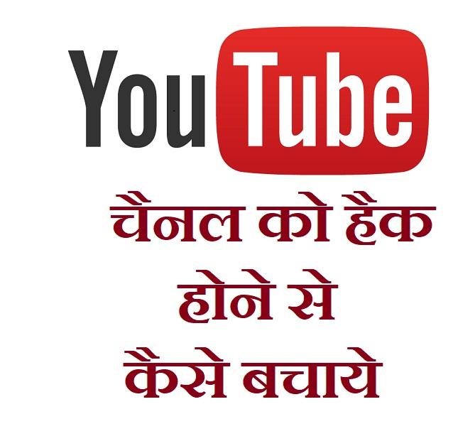 यूट्यूब चैनल को हैक होने से कैसे बचाये, How to secure Youtube Channel Hackers In Hindi Youtube channel ko ha,ck hone se kaise bachaye, Nayichetana.com, Youtube Channel, Nayichetana Motivation ,Youtube Logo