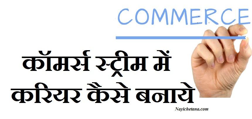 commerce 2020, 12वीं के बाद कॉमर्स स्ट्रीम में करियर कैसे बनाये ,How To Make Carrer In Commerce After 12 In Hindi,12 ke baad career, commerce
