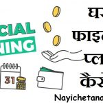 घर की फाइनेंसियल प्लानिंग कैसे करे,How To Make Successful Financial Planning In Hindi,nayichetana.com,Financial Planning kaise kare,Arthik Niyojan kaisekare
