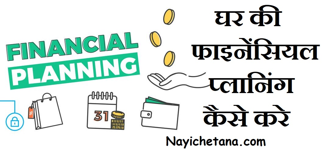 घर की फाइनेंसियल प्लानिंग कैसे करे,How To Make Successful Financial Planning In Hindi,nayichetana.com,Financial Planning kaise kare,Arthik Niyojan kaisekare