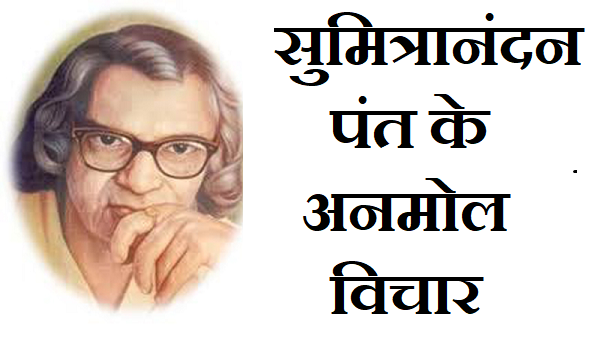 सुमित्रानंदन पंत के विचार,Sumitranandan Pant Quotes in Hindi,Nayichetana.com,Sumitranandan Pant thoughts in hindi,Sumitranandan Pant ke vichar,pant in hindi