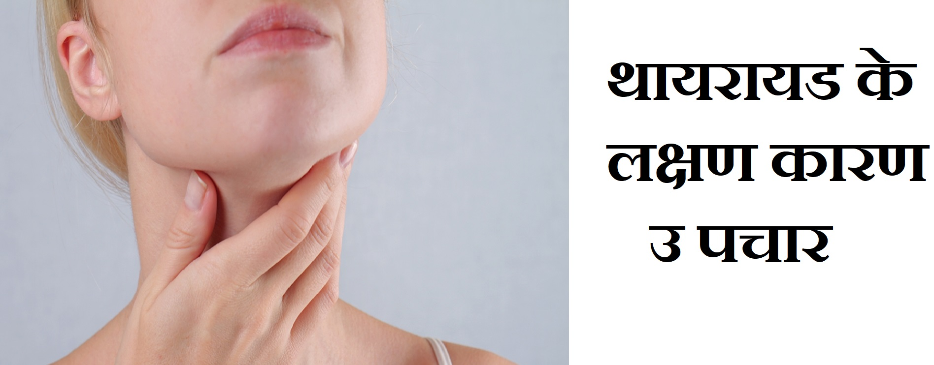 थायरायड के लक्षण, कारण एवं उपचार, Thyroid Disease Causes Treatment In Hindi, Nayichetana.com,Thyroid kaise kare door, thayrayad, thyriad hindi me