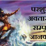 परशुराम अवतार की सम्पूर्ण जानकारी,Parashurama History Story Jayanti In Hindi,Nayichetana.com,Parashurama ke bare me,Parashurama jayanti Itihas 2020 in hindi,परशुराम अवतार की सम्पूर्ण जानकारी, Parashurama History Story Jayanti In Hindi
