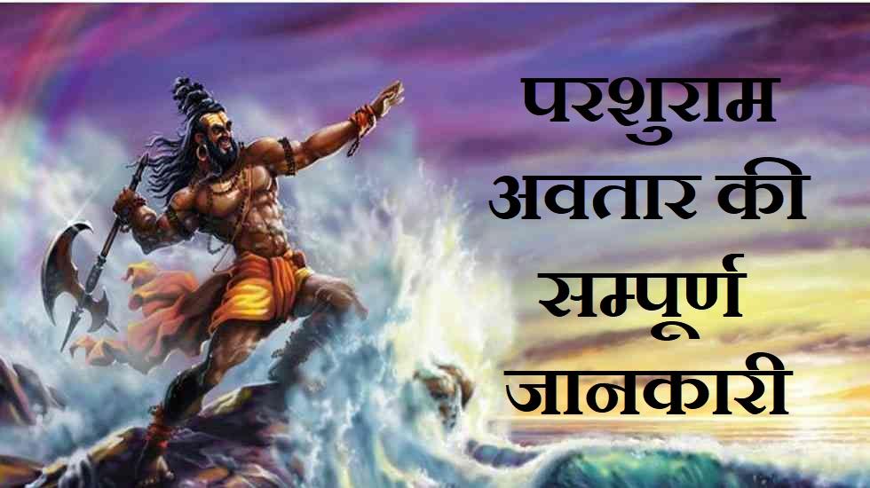 परशुराम अवतार की सम्पूर्ण जानकारी, Parashurama History Story Jayanti In Hindi