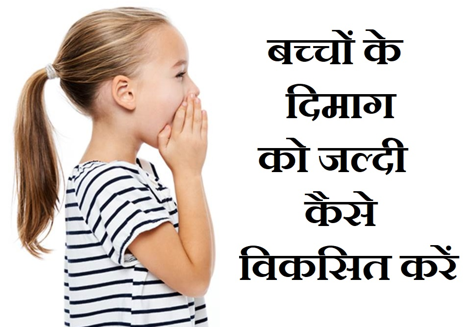 बच्चों के दिमाग को जल्दी कैसे विकसित करें, How To Quickly Develop Kids Brain In Hindi,Bachho Ke Dimag ka vikas kaise kare,Nayichetana.com,dimag ka vikas