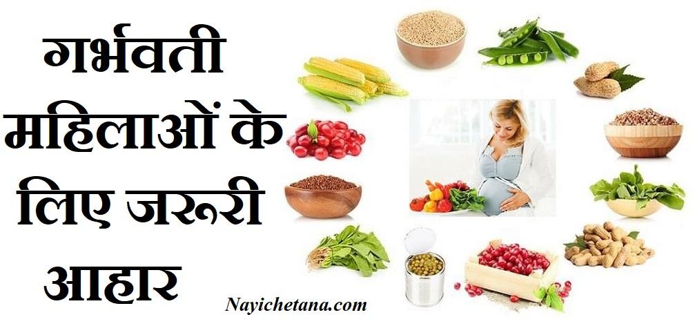 गर्भवती महिलाओं के लिए जरूरी आहार, Pregnancy Diet Chart Tips In Hindi