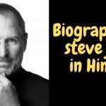 प्रेरणा से भर देने वाली स्टीव जॉब्स की कहानी, Best Biography Of Steve Jobs in Hindi,Nayichetana.com,Steve jobs ki jivani, steve jobs ki success story hindi
