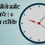 टाइम मैनेजमेंट कैसे करे ! 6 बढिया तरीके, Best 6 Time Management Tips In Hindi,Time Management kaise kare, samay ka sadupyog kaise kare,nayichetana.com