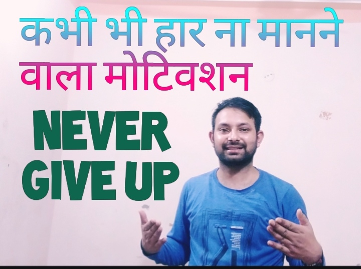 हार मानना मना है, Dont Accept Failure Motivation In Hindi,nayichetana.com, win vs lose,haar na mane, never give up in hindi, motivation blog in hindi