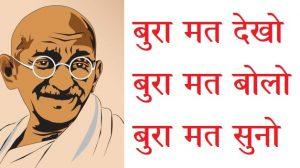 महात्मा गाँधी के 25 बेस्ट नारे,Top 25 Mahatma Gandhi Slogans In Hindi,Mahatma Gandhi par nare,gandhi ji slogan in hindi,nayichetana.com