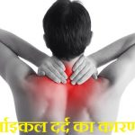 सर्वाइकल दर्द का कारण बचाव के तरीके,Cervical Pain Causes Treatment In Hindi,Gardan me dard ke upay,gale ka dard kaise thik kare, nayichetana