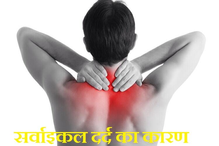सर्वाइकल दर्द का कारण बचाव के तरीके,Cervical Pain Causes Treatment In Hindi,Gardan me dard ke upay,gale ka dard kaise thik kare, nayichetana